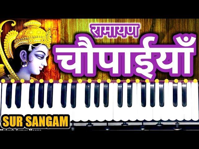Ramayan Chaupai  Dhun II Sur Sangam II How to Play on Harmonium | Music Guru