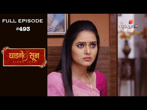Ghadge & Suun - 13th February 2019 - घाडगे & सून - Full Episode