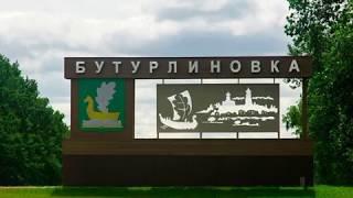 «Юрий Данилович Гончаров. Бутурлиновка – «мамин город»