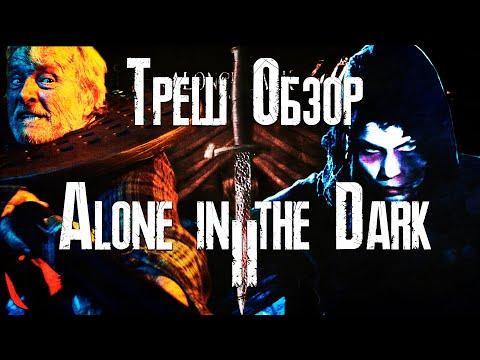 ТРЕШ ОБЗОР фильма Один в темноте 2 (Alone in the Dark II, 2008)