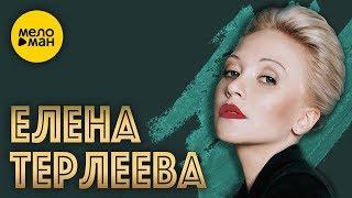 ЕЛЕНА ТЕРЛЕЕВА - Лучшие Видео Клипы / Full HD - Качество / Сборник 2019