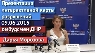Презентация интерактивной карты разрушений. Омбудсмен ДНР. 09.06.2015