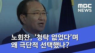 노회찬, '청탁 없었다'며 왜 극단적 선택했나? (2018.07.23/뉴스데스크/MBC)