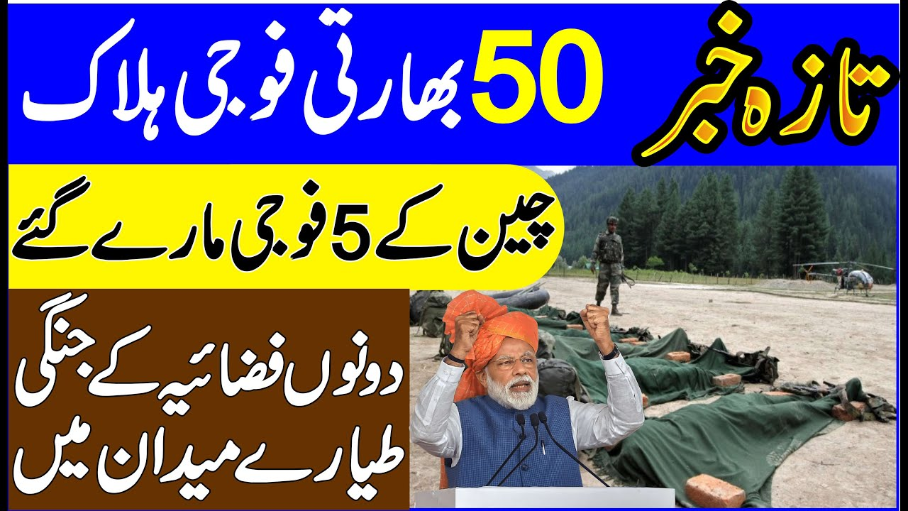 China Taking New Decision For More Development In LOC || Pak Place