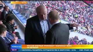 Как в России стартовал чемпионат мира по футболу