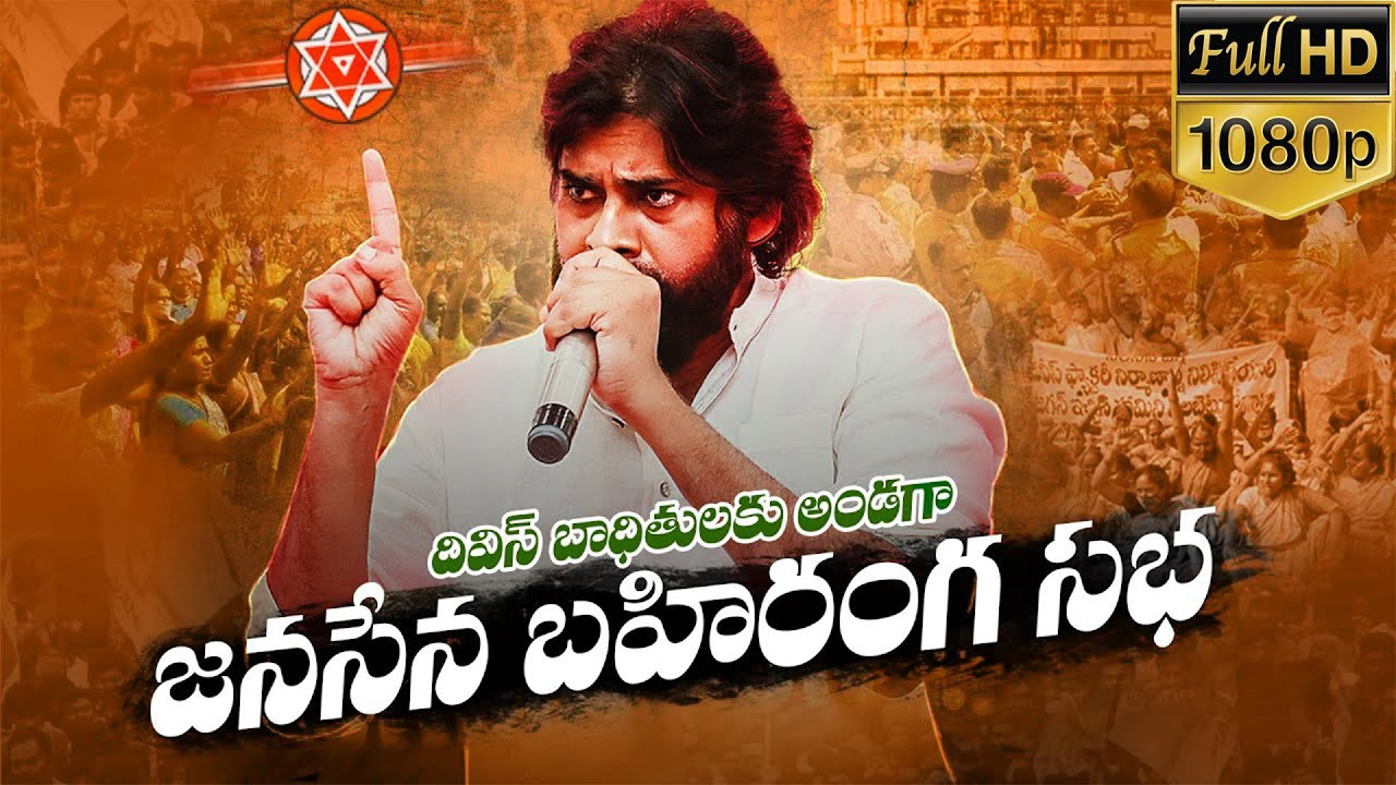 Full HD || JanaSena Public Meet || జనసేన బహిరంగ సభ || #JanaSenaWithDivisVictims