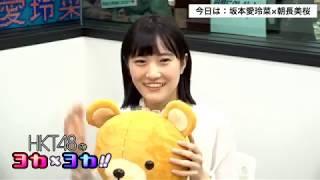 HKT48のヨカヨカ #朝長美桜 #坂本愛玲菜 #SHOWROOM 【HKT48のヨカ×ヨカ...