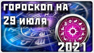 ГОРОСКОП НА 29 ИЮЛЯ 2021 ГОДА / Отличный гороскоп на каждый день / #гороскоп