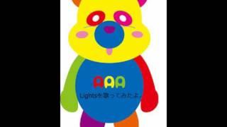 Lights/AAA 歌ってみた。