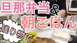 冷蔵庫の余りで何作る?買い出し行ってない日のお弁当&朝ごはん【料理】