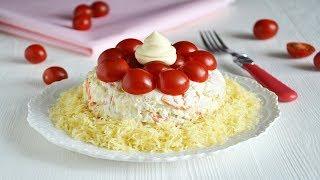 СКАЗОЧНО ВКУСНО И КРАСИВО 😍 САЛАТ Красная Шапочка с помидорами