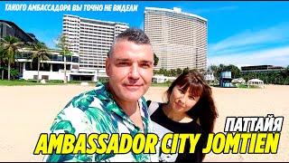 Паттайя AMBASSADOR CITY JOMTIEN Без людей PATTAYA THAILAND Октябрь 2020