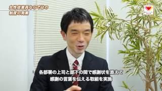 平成28年度東京ライフ・ワーク・バランス認定企業取組紹介 セントワークス株式会社