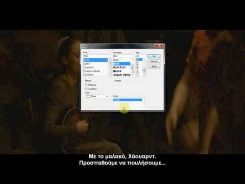 Πως διορθώνουμε τους ελληνικούς υπότιτλους του Bs Player να δείχνουν Ελληνικοί