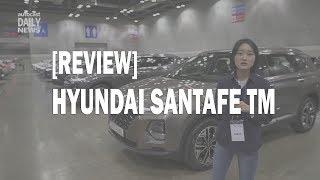 [리뷰] 현대 2018 신형 싼타페 리뷰#1 (Hyundai 2018 all new SantaFe Review)