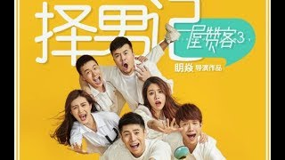 【BL/同性】一屋赞客 第三季 Rainbow Family Season 3 EP11(Chinese Gay Sitcom)