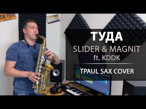 Slider & Magnit Ft. KDDK - Туда (TPaul Sax Cover)