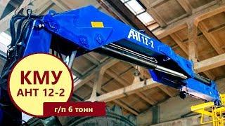 Седельный тягач Урал-NEXT 4320-6952-72Е5Г38 с КМУ АНТ 12-2 (009, г/п 6 т.)