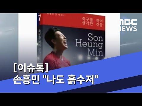"""[이슈톡] 손흥민 """"나도 흙수저"""" (2019.07.18/뉴스투데이/MBC)"""