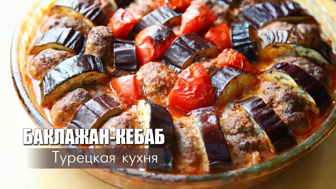 БАКЛАЖАН-КЕБАБ (Турецкая кухня) / Блюдо к ифтару