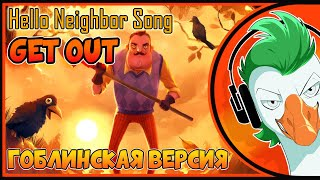 [RUS COVER] Hello Neighbor Song — GET OUT (Гоблинская версия)