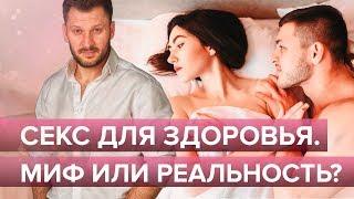 Секс для здоровья. Миф или реальность?