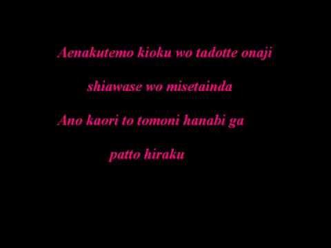 Ai Otsuka Planetarium With Lyrics