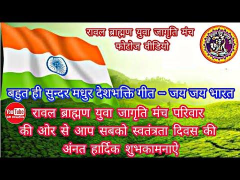 Video - स्वतंत्रता दिवस विशेषांक         रावल ब्राह्मण युवा जागृति मंच फोटोज वीडियो :- जय जय भारत         https://youtu.be/aKmgCsM_g0c         👆वीडियो Like & चैंनल Subscribe जरूर करे🙏