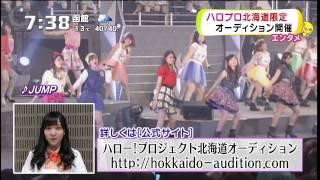 募集サイト http://www.hokkaido-audition.com/ カントリー・ガールズ ...