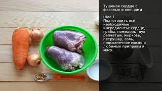Тушеное сердце с фасолью и овощами . Рецепт от шеф повара Максима Григорьева