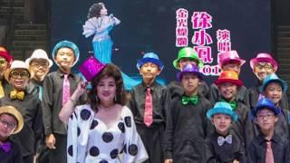 徐小鳳演唱會第一晩 8September2018