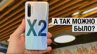 Продаю все Xiaomi, они больше не нужны! RealMe X2