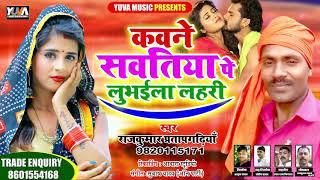 #धोबी गीत - कवने सवतिया पे लुभईला लहरी - Rajkumar Pratapgadiya - Bhojpuri Dhobi Geet 2020 New