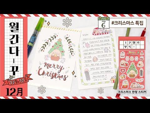 [12월의 12일] #6 월간다꾸 12월호 : 크리스마스 스페셜! 캘리그라피 카드를 만들어보아요