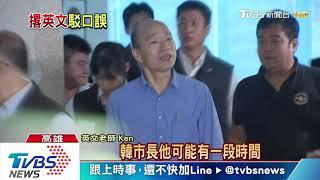 韓市長「晶晶體」演講挨轟 學者:拉近距離
