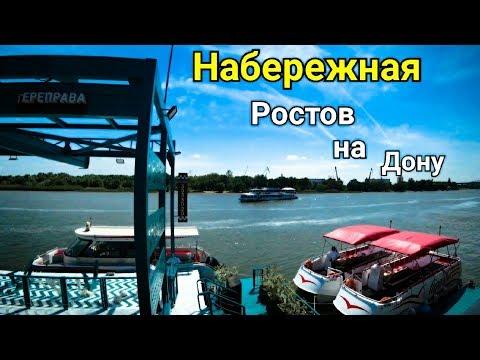Обзорная прогулка по Набережной Ростова на Дону.Поднялись на Лифте на Мост.