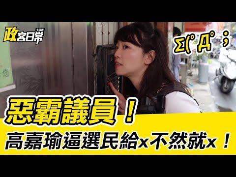 卡提諾《政客日常》#025期 高嘉瑜竟然跑去按電鈴要飯?!