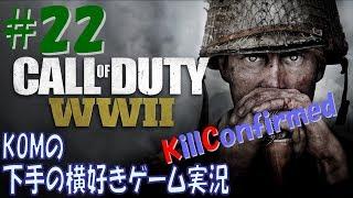 【マルチ】 Call of Duty World War Ⅱ #22 【KC】