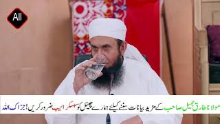 Molana Tariq Jameel 02-June-2018-Always Learn-Ramadan-18-پیغامِ قُرآن