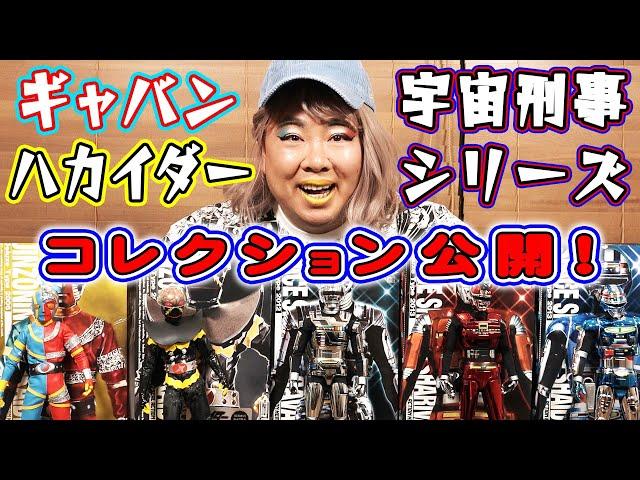 【名作特撮ヒーローたち】人造人間キカイダーから宇宙刑事シリーズ!【コレクション】
