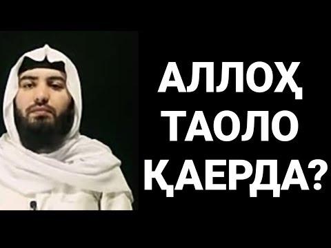 """""""Alloh taolo qayerda va Ashariy va Motrudiy aqidasi haqida"""" (Abdulloh Zufar Hafizahulloh)"""