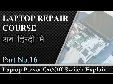 Laptop Repairing Course in Hindi Part - 16 -Laptop On off Switch work