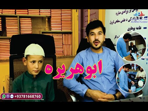 Meet Abu Huraira: Atta Welfare Foundation Jalalabad  +93781668760