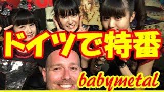 すごい!BABYMETALがドイツ国営放送でゴールデンタイム特番
