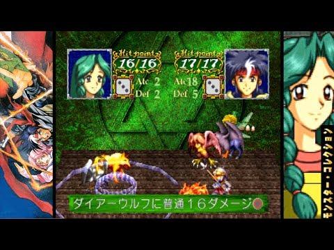 Monster Collection: Kamen no Madoushi [モンスター・コレクション~仮面の魔道士~] Game Sample - Playstation