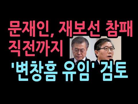 문재인, 재보선 참패 직전까지 '변창흠 유임' 검토했다 - YouTube