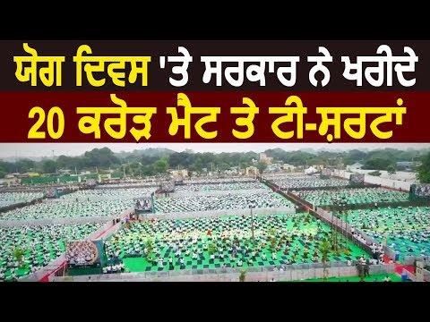 yoga day मनाने के लिए indian govt. ने खरीदे 20 crore mats और t-shirts