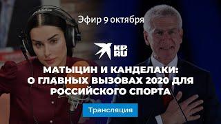 Матыцин и Канделаки: о главных вызовах 2020 для российского спорта