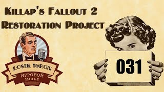 """Fallout 2 Restoration Project 2.3 часть 31 """"Военная база Сьерра"""""""