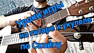 Уроки игры на гитаре и укулеле по Скайпу (1-й урок БЕСПЛАТНЫЙ!)